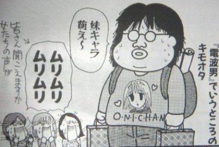 otaku?